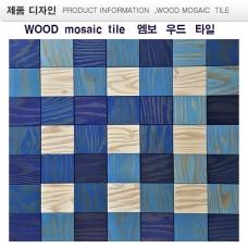 블루 체크 - WOOD TILE ----   사각 엠보 우드 타일 랜덤