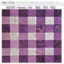 보라색 체크 - WOOD TILE  ---  사각 엠보우드타일 랜덤