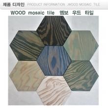 카키  WOOD  MOSAIC  TILE  육각 우드타일 랜덤