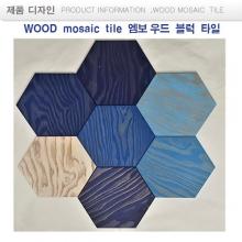 블루 WOOD MOSAIC  TILE  육각 우드타일 랜덤