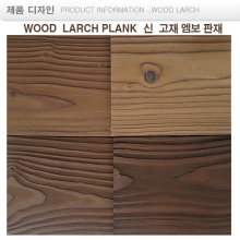 암갈색 Burnt-umber   WOOD larch piank
