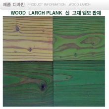 청록색 blur-green  WOOD larch piank  랜덤