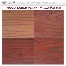 진홍색 CRIMSON LAKE  WOOD larch piank  랜덤