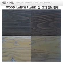 아이보리 블랙 Ivory Black   WOOD larch piank 랜덤