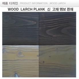 아이보리 블랙 Ivory Black   WOOD larch piank 랜덤