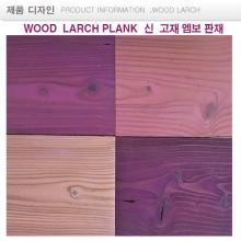 보라, 브라이트 바이올렛 Bright-violet  WOOD larch piank 랜덤