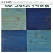 마린 블루   ㅡMARINE-Blue   WOOD larch piank 랜덤