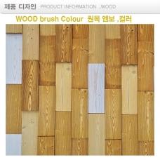 옐로우. 모자이크블럭 wood Colour mosaic 랜덤