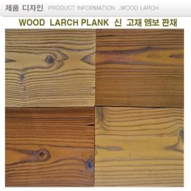 옐로우 Yellow  WOOD larch piank  랜덤