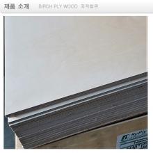 12T , 자작합판 (롱그레이) birch ply wood  board