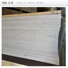 4x8 자작합판 (롱그레이) birch ply wood  board