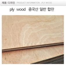 4x8  중국산 일반합판  SOFT PLY WOOD  BOARD