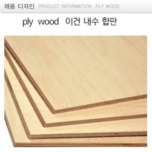 4x8  이건 내수합판  SOFT PLY WOOD  BOARD