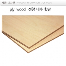 3x6  선창 내수합판  SOFT PLY WOOD  BOARD