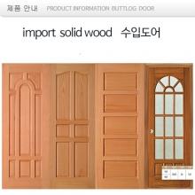 원목도어 Product  import solid door 수입도어