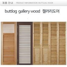 캘러리도어 Product buttlog  gallery wood