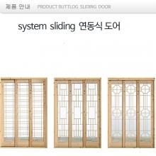 연동식 도어Product buttlog sliding system door