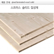 18T 스프러스 솔리드 glued laminated wood  solid  집성재
