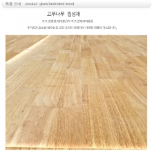 18T, 고무나무 glued laminated wood  집성재