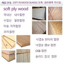 합판 보드류  soft ply wood bundle 도매