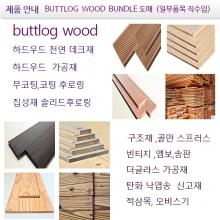 목조주택자재  soft ply wood bundle 도매