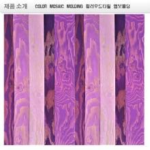 보라색  컬러 엠보합판 BRUSH COLOR  BOARD