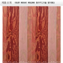 레드색  컬러 엠보합판  BRUSH  COLOR  BOARD