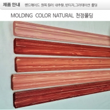 레드,,  천정원목몰딩   WOOD  COLOR  MOSAIC  MOLDING