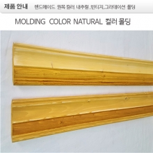 노랑,,  천정원목몰딩   WOOD  COLOR  MOSAIC  MOLDING