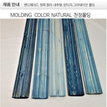 군청,, 천정원목몰딩   WOOD  COLOR  MOSAIC  MOLDING