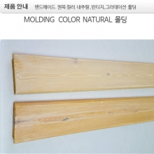 노랑 ,,워시 COLOR  MOSAIC  MOLDING