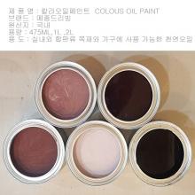 970ml  COLOUS OIL PAINT -- 칼라 오일스테인