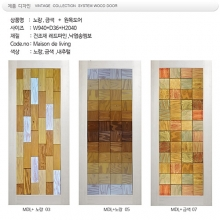 옐로우 원목도어  Product system door