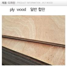 4x8  동남아산 일반합판  SOFT PLY WOOD  BOARD