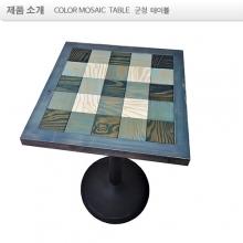 2.군청  LARCH WOOD  COLOR   MOSAIC  TABLE