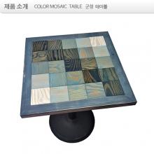 3.군청  LARCH WOOD  COLOR   MOSAIC  TABLE