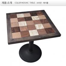 2.브라운 LARCH WOOD ,color  MOSAIC  TABLE