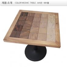 3.브라운 LARCH WOOD ,color  MOSAIC  TABLE