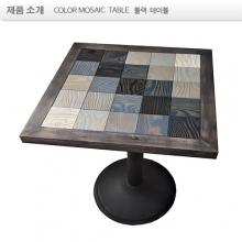 3.블랙 LARCH WOOD ,color  MOSAIC  TABLE