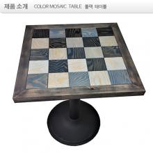 4.블랙 LARCH WOOD ,color  MOSAIC  TABLE