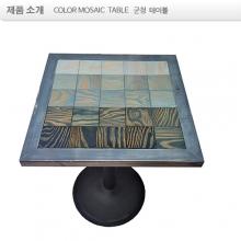 4.군청  LARCH WOOD  COLOR   MOSAIC  TABLE