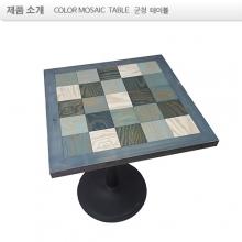 5.군청  LARCH WOOD  COLOR   MOSAIC  TABLE