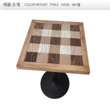 4.브라운 LARCH WOOD ,color  MOSAIC  TABLE