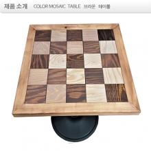 브라운 LARCH WOOD ,color  MOSAIC  TABLE