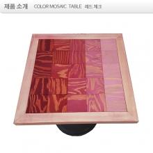 4.자주색, LARCH WOOD ,color  MOSAIC  TABLE