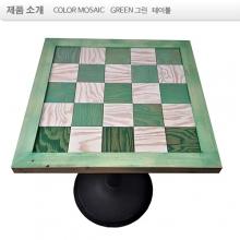 그린  LARCH WOOD ,color  MOSAIC  TABLE