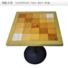 5.옐로우  LARCH WOOD  COLOR   MOSAIC  TABLE
