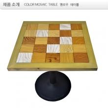 1.옐로우  LARCH WOOD  COLOR   MOSAIC  TABLE