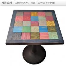 컬러  모자이크  LARCH WOOD  COLOR   MOSAIC  TABLE