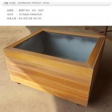 하드우드 플랜트 박스  EGI , 2025